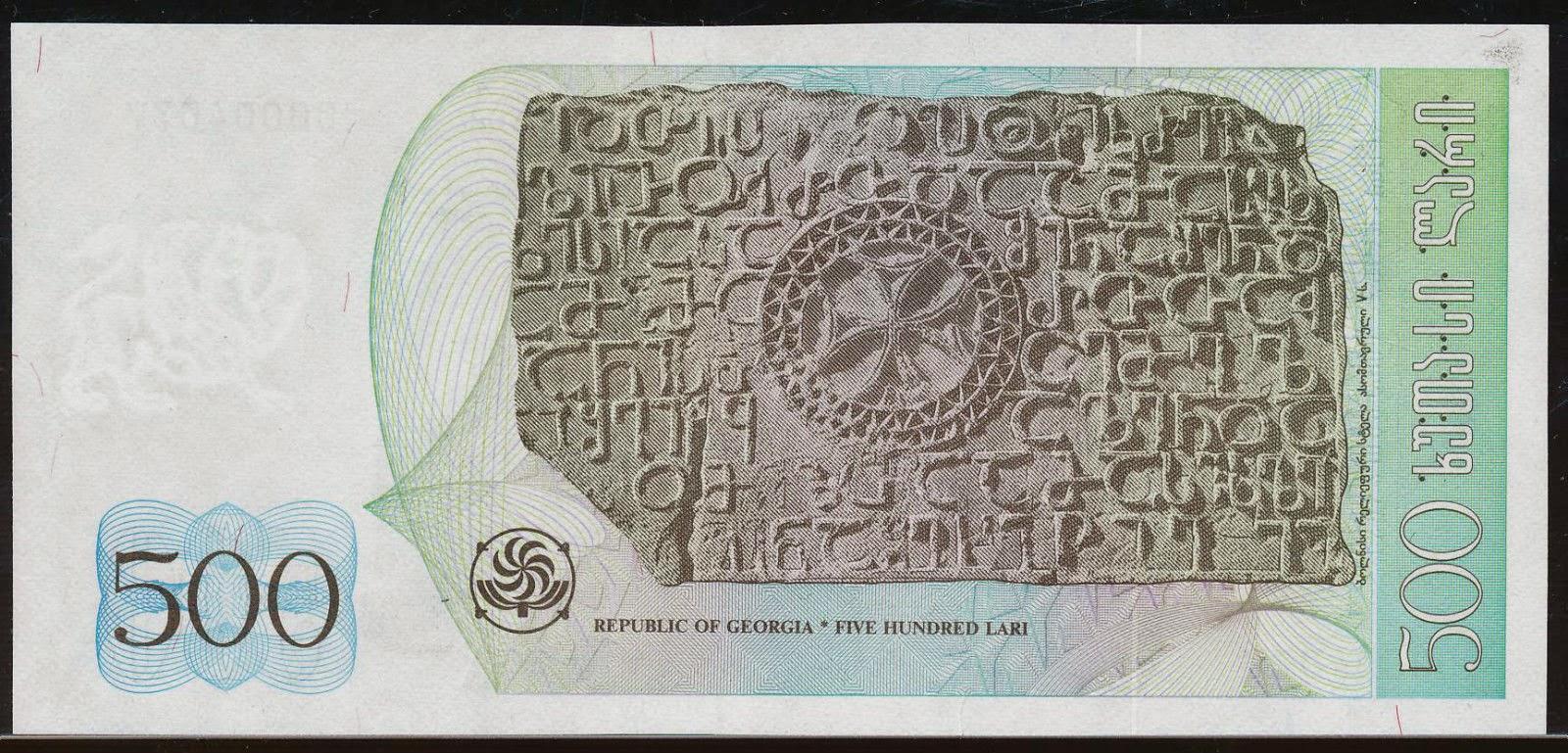 Georgia banknotes 500 Lari note
