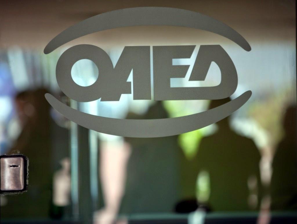 ΟΑΕΔ: Ξεκινούν σήμερα οι αιτήσεις για 10.000 άνεργους