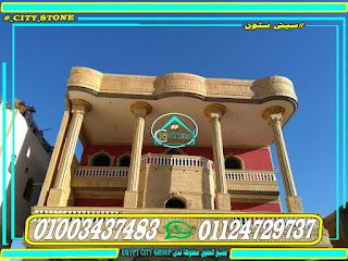 اسعار حجر مصر