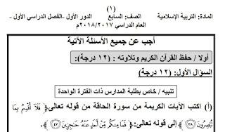 اختبارات التربية الاسلامية للصف السابع