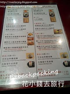 元祖橫丁團購菜單