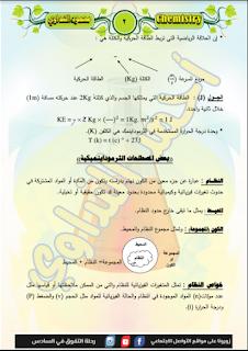 ملزمة الكيمياء للصف السادس العلمي الفرع الأحيائي للأستاذ احمد النداوي 2016 / 2017