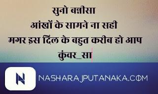 Banna & Baisa Cute Love Status In Hindi