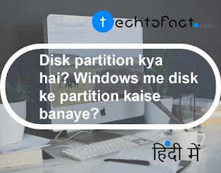 Computer में नया partition कैसे बनाये