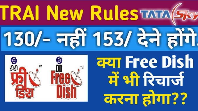 TRAI New DTH TV Channel Rate List