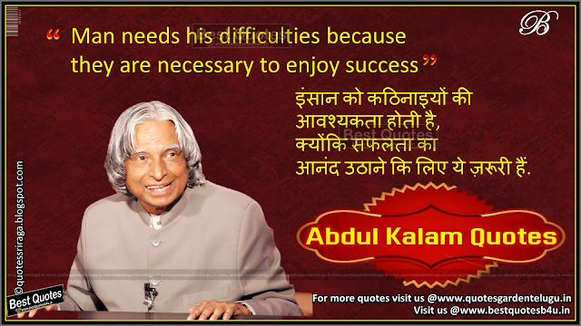 Heart touching inspirational life Quotes from Abdul Kalam