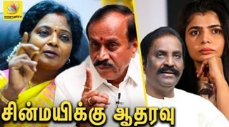 Tamilisai – H Raja : Support to Chinmayi against Vairamuthu