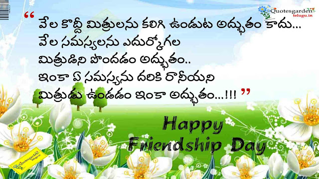Friendship day Quotes in telugu with HD wallpapers 769