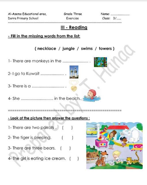 نموذج تدريبي في اللغة الانجليزية للصف الثالث