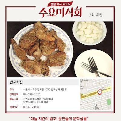 Wednesday Food Talk ep 3 Yeongyang Center Myeongdong Main Banpo Chicken Hanchu Samgyetang soup Rotisserie garlic chili Hamburger Steak Deep fried Chili Pepper Stir-fried Rice Cake Tteok-bokki enjoy korea hui
