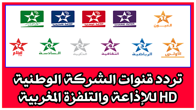 تردد قنوات الشركة الوطنية للإذاعة والتلفزة المغربية HD على النايل سات 2020