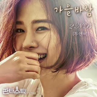2NB (투앤비) – Fall Wind