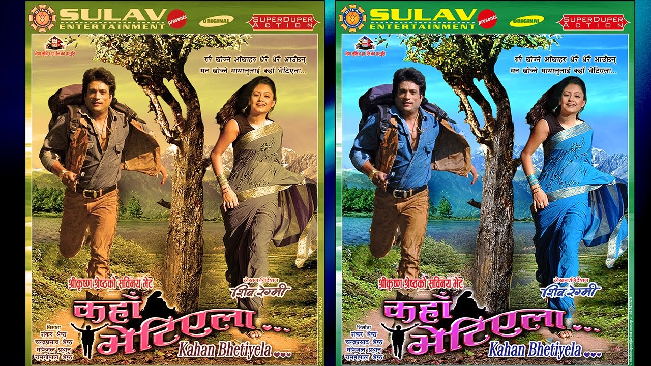 Kaha Bhetiyela Mp3 Songs Free Download | Nepali Movie, New Nepali
