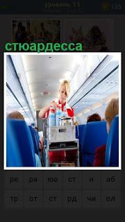 в салоне самолета стюардесса разносит напитки и пищу для пассажиров