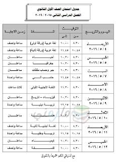 جدول امتحانات أخر العام 2016 الترم الثاني محافظة المنيا
