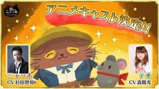 تقرير أنمي مواء القط: مس البؤساء Neko no Nyagh: Nya Misérables