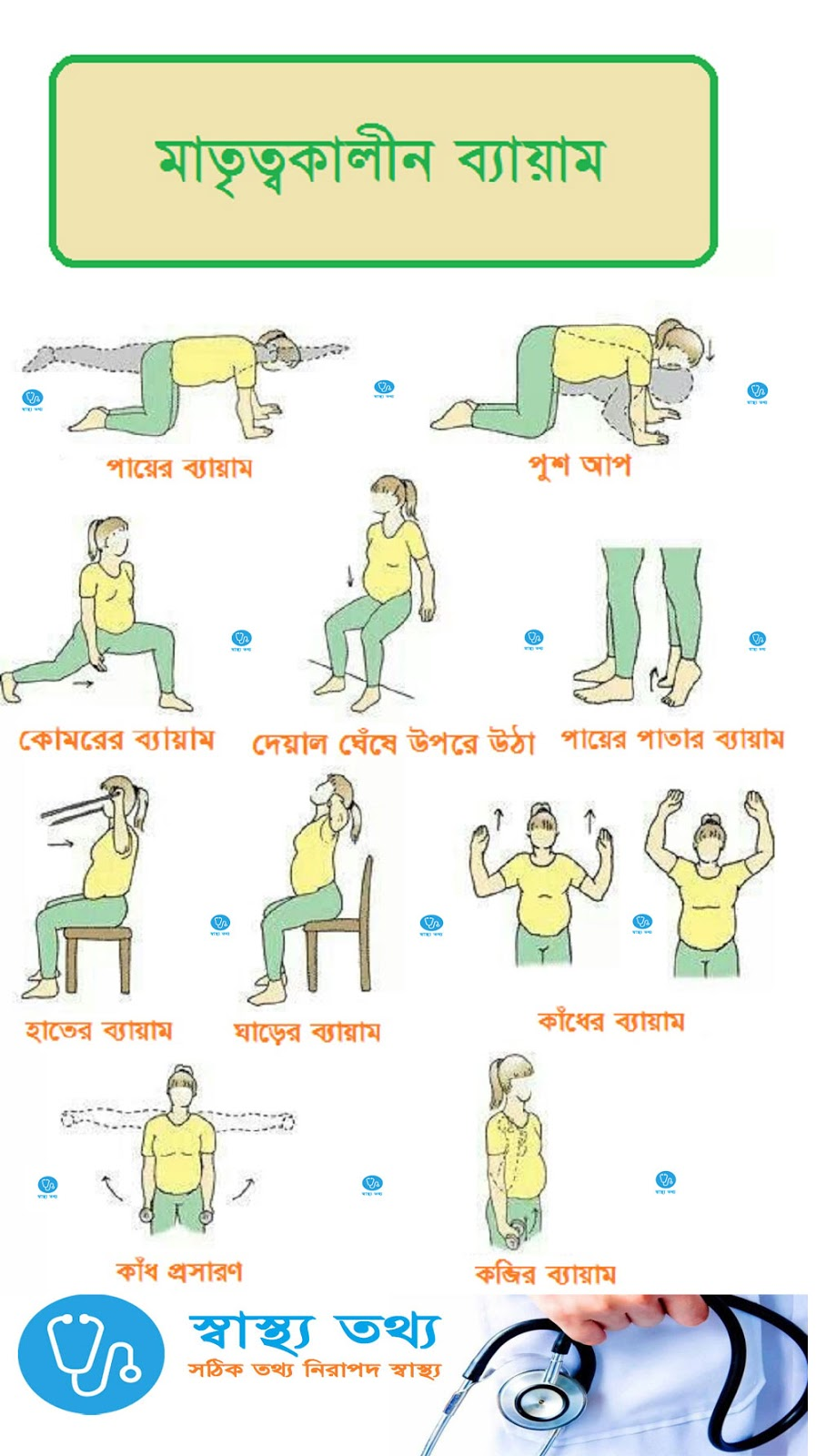 exercises during pregnency bengali,fasting during pregnancy in Bengali, fasting during pregnancy,fasting during pregnancy third trimester in islam,fasting during pregnancy in quran,fasting during pregnancy in islam,fasting during pregnancy second trimester,fasting during pregnancy first trimester,fasting during pregnancy third trimester,fasting during pregnancy in Ramadan,fasting during pregnancy islamqa,fasting during pregnancy for glucose test