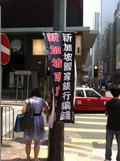 新加坡国家银行骗钱 1