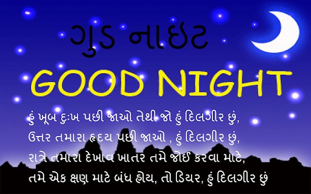 Gujarati Shayri