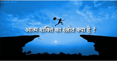 inner power in hindi