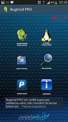 إخترق أى شئ من هاتفك عبر هذه التطبيقات