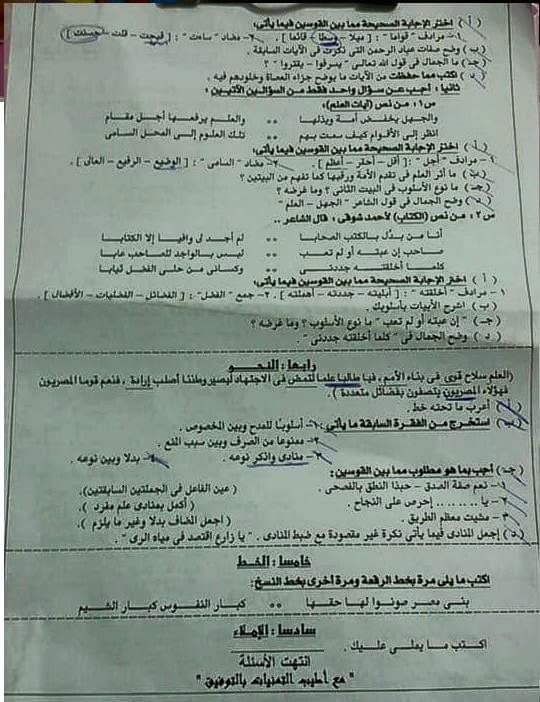 امتحان اللغة العربية تالته اعدادى ترم أول 2019 محافظة الغربية - موقع مدرستى