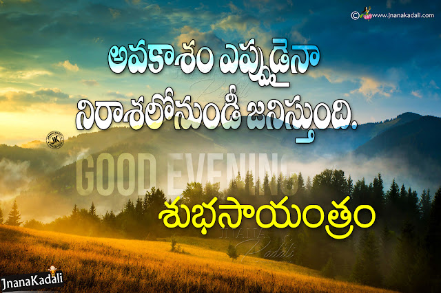 Telugu Quotes, Telugu Quotations, Telugu Wallpapers, Telugu Wishes, Telugu Love, Friendship, Sad, happy Quotations, Telugu Literature, Telugu Language, Telugu Festivals,good evening quotes in telugu with best inspiring messages, all Time Best Beautiful Telugu Good Evening Quotes and Messages, Telugu Good Evening Images, New Telugu Good Evening Kavithalu, Good Evening Telugu Wallpapers Quotes Messages Pictures, Nice Telugu Evening Sayings Quotes,Best Telugu Good evening Quotes, Nice Good evening Quotes, Beautiful Telugu Good evening Greetings With Quotes, Best Inspirational Quotes for face book friends, latest Telugu Language Good evening Quotations Online, Subhasayantram Telugu Captions with best Wallpapers,