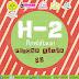 H-2 Pembukaan Pendaftaran PESKIM