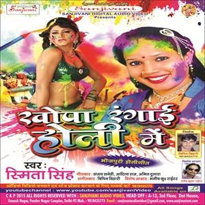 Khopa Rangai Holi Me