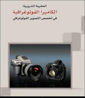 الكاميرا الفوتوغرافية pdf