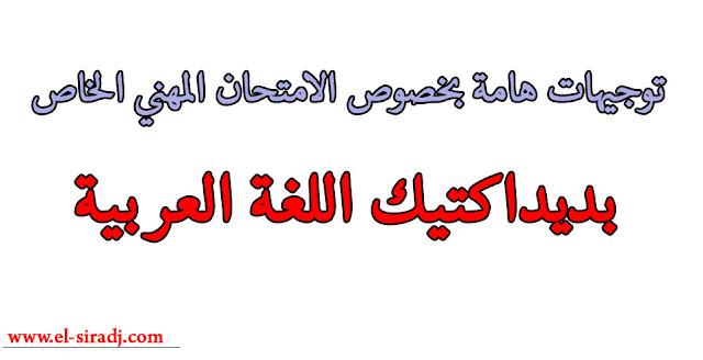 توجيهات هامة بخصوص الامتحان المهني الخاص بديداكتيك اللغة العربية