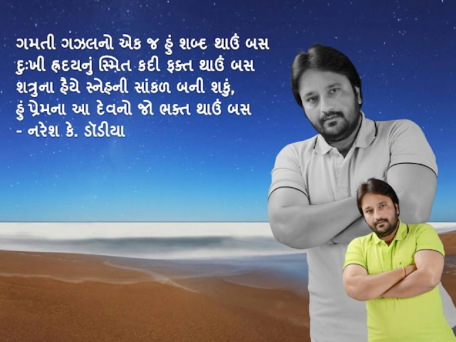 गमती गझलनो एक ज हुं शब्द थाउं बस Gujarati Muktak By Naresh K. Dodia