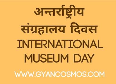 अन्तर्राष्ट्रीय संग्रहालय दिवस International Museum Day