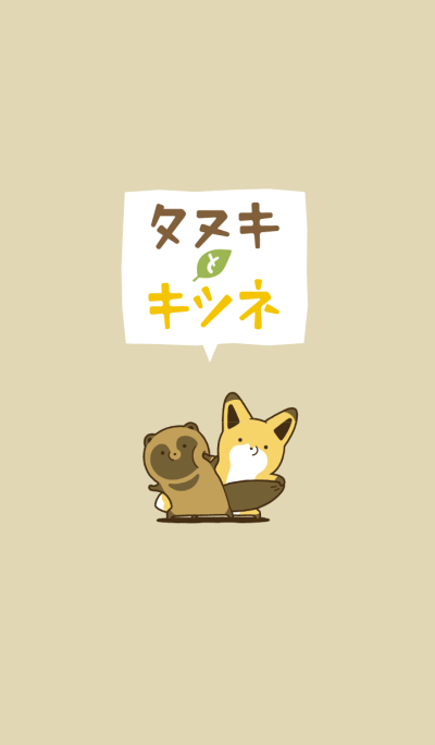 Raccoon dog & Fox