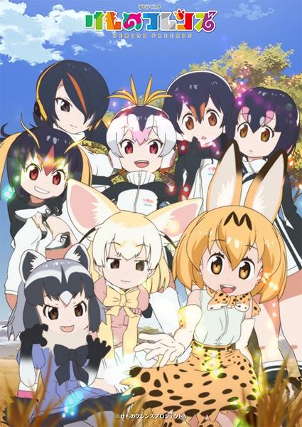 Tanggal Tayang Anime Kemono Friends 2017, Jumlah Episode Anime Kemono Friends 2017, Trailer/PV Anime Kemono Friends 2017