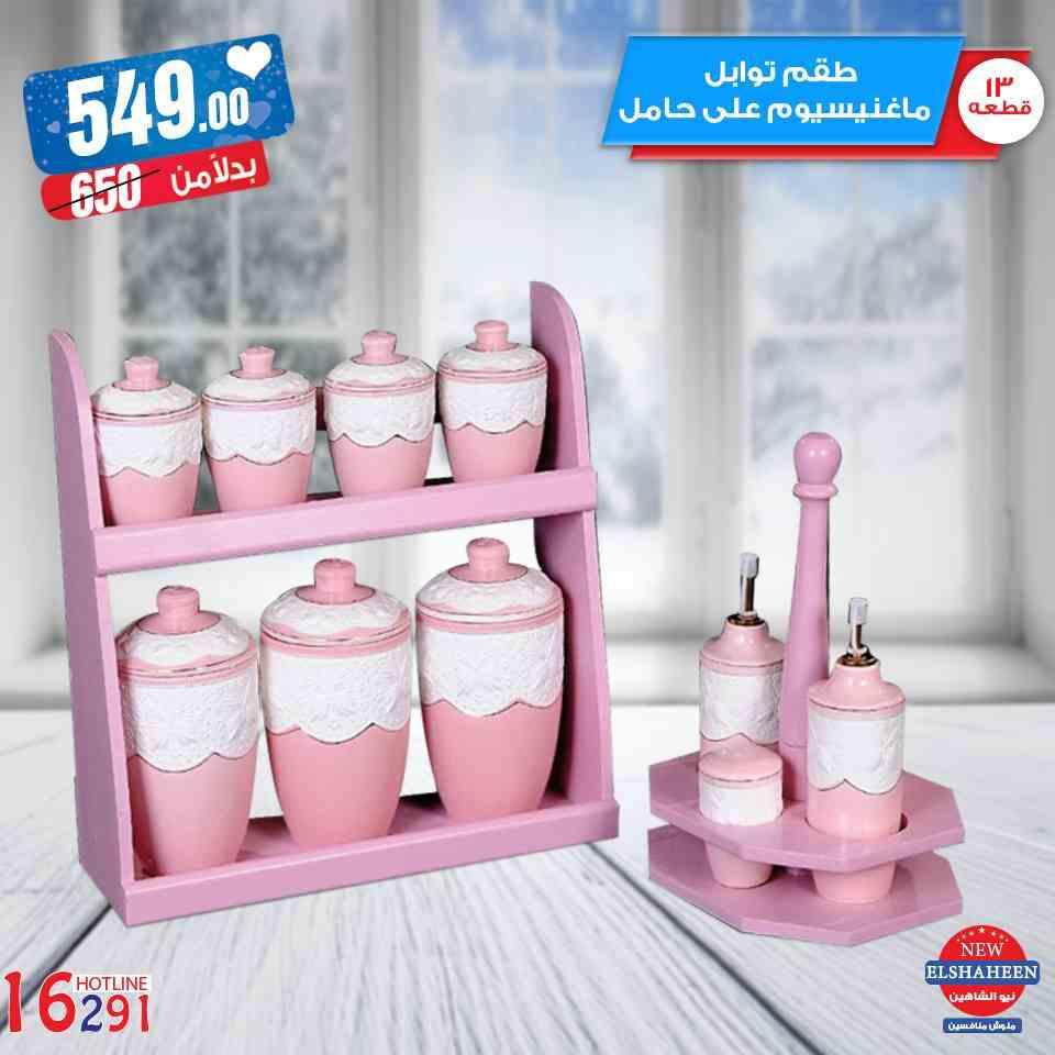 عروض سنتر شاهين عيد الام اليوم الجمعة 15 مارس 2019 حتى نفاذ الكمية ادوات منزلية