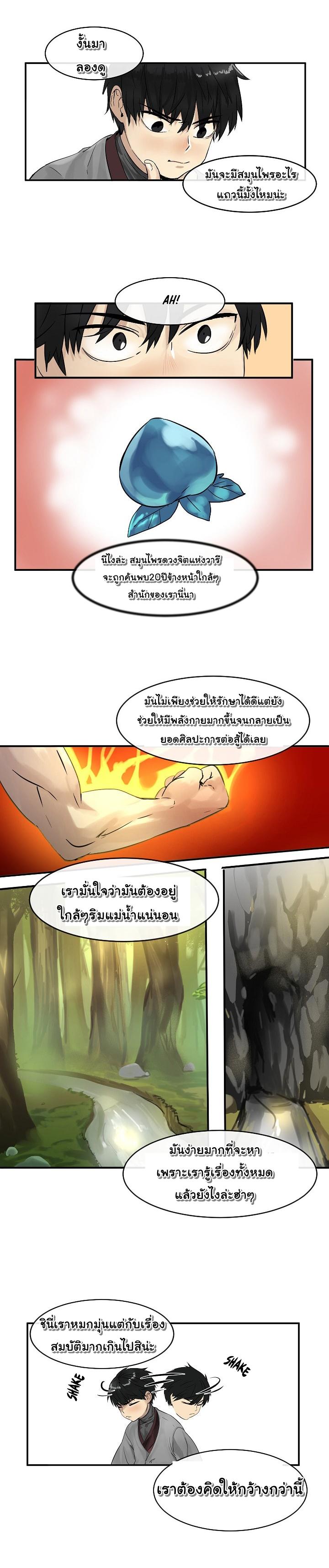 Volcanic Age - หน้า 6