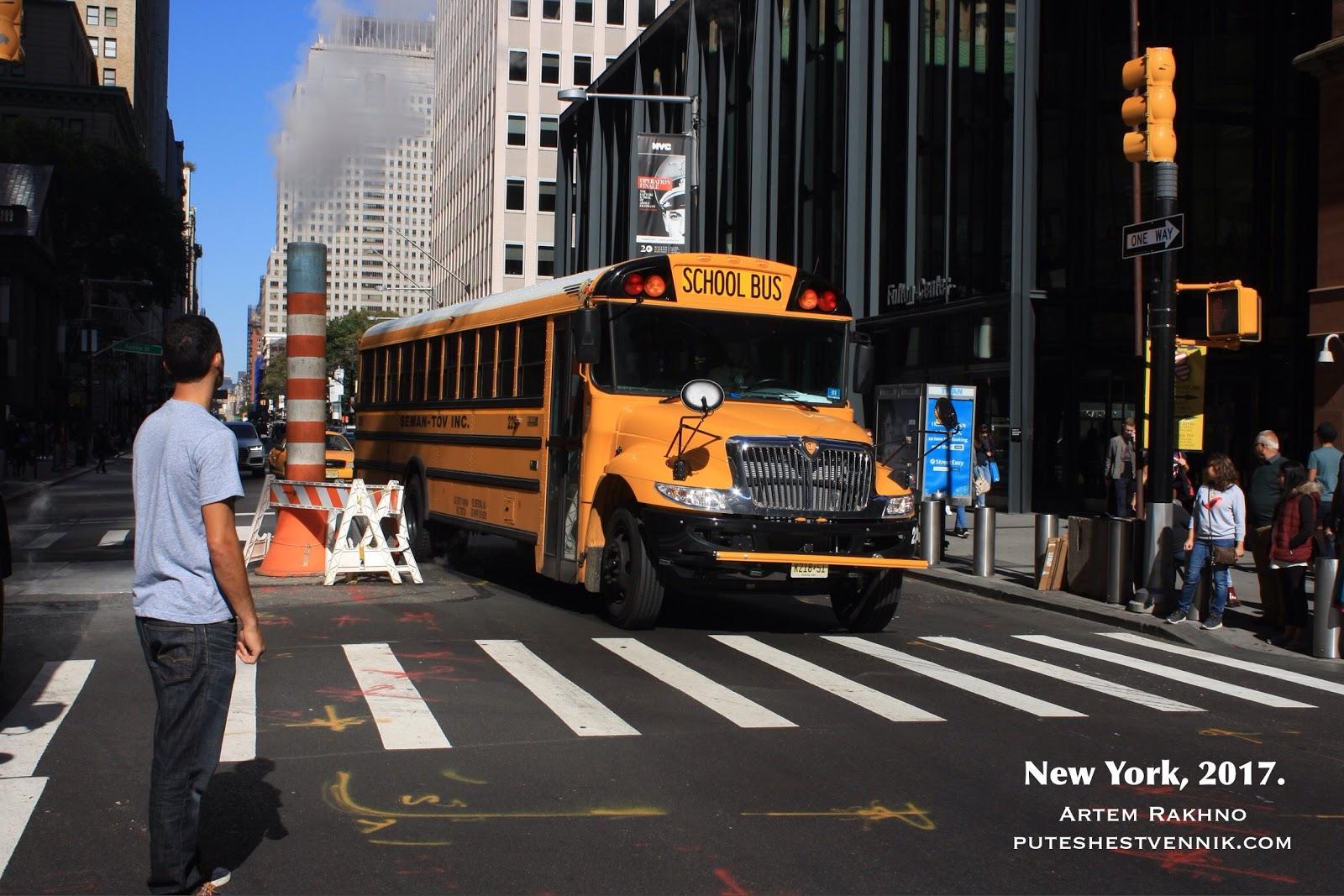 Школьный автобус на улице Манхэттена