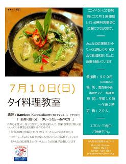 Thai Cooking Class July 10, 2016 タイ料理教室 青森市 平成28年7月10日 Thai Ryouri Kyoushitsu Aomori City