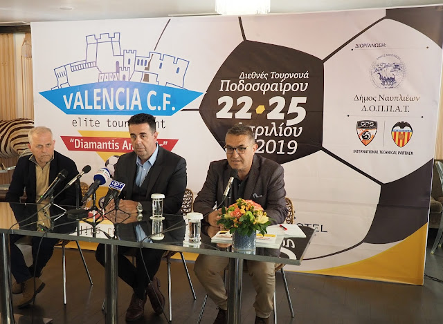 Παρουσίαση του διεθνές τουρνουά «Valencia C.F. Elite Tournament» στη μνήμη του Διαμαντή Ανδρώνη