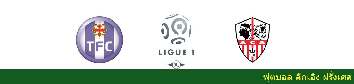 แทงบอล วิเคราะห์บอล เพลย์อ๊อฟ ฝรั่งเศส ระหว่าง อฌักซิโอ้ vs ตูลูส