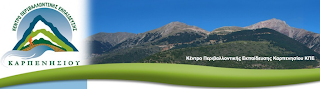 2ήμερο σεμινάριο αεικαλλιέργειας (permaculture) & ΕΜ στο ΚΠΕ Καρπενησίου