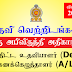 Ministry of Plantation Industries Coconut Development Authority - VACANCIES