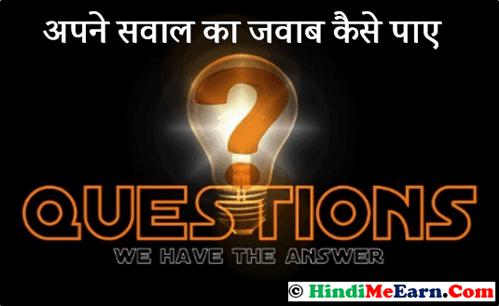 Apne Sawal Ka Jawab Kaise Paye