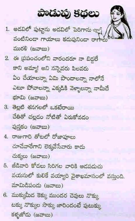 Burra kathalu in telugu free download