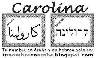 Carolina en hebreo para tatuajes