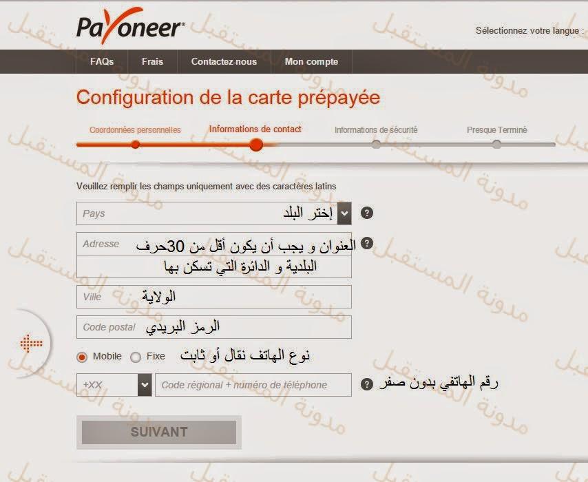 شرح الحصول على بطاقة payoneer مجانا + 25 دولار هدية + تفعيل حساب باي بال