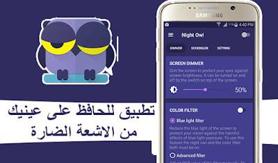 حافظ على عينيك من الاشعة الضارة الصادرة من جوالك من خلال تطبيق Night Owl