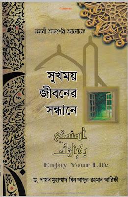 সুখময় জীবনের সন্ধানে pdf