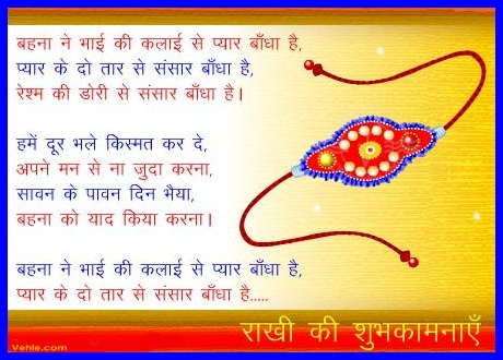 Rakhi-sms-in-Hindi